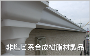 雨樋の非塩ビ系合成樹脂材製品