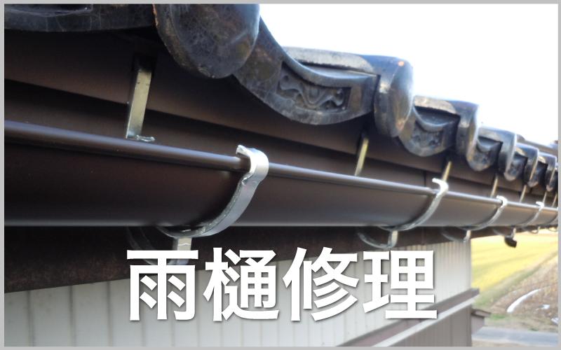 雨樋を火災保険で修理する方法
