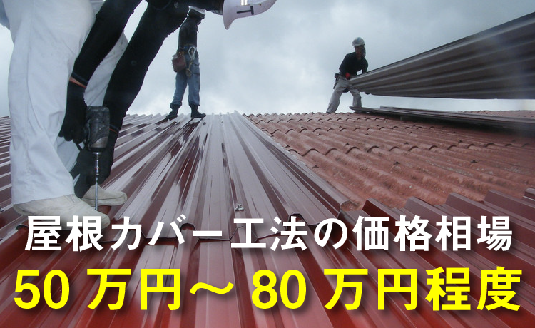 屋根カバー工法の価格相場