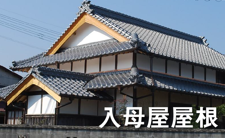 出典:http://www.kensyou.co.jp/images/stories/reform/yanefukikae/miura-yonesaburou/shp.%20066.jpg