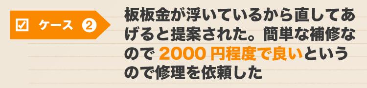 板板金が浮いているから直してあげると提案された。簡単な補修なので2000円程度で良いというので修理を依頼した