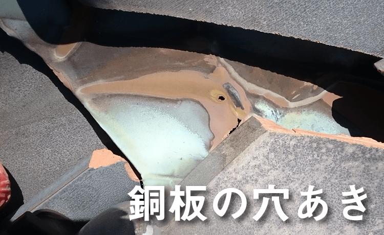 銅板の穴あき