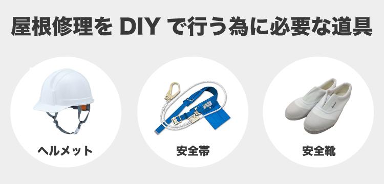 屋根修理をDIYで行う為に必要な道具
