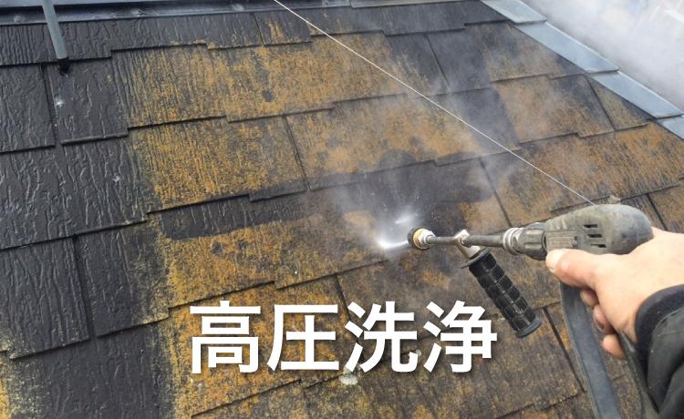 DIYで行える屋根修理:高圧洗浄