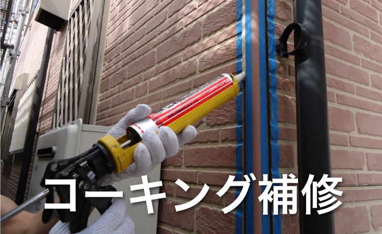 DIYで行える屋根修理:コーキング補修