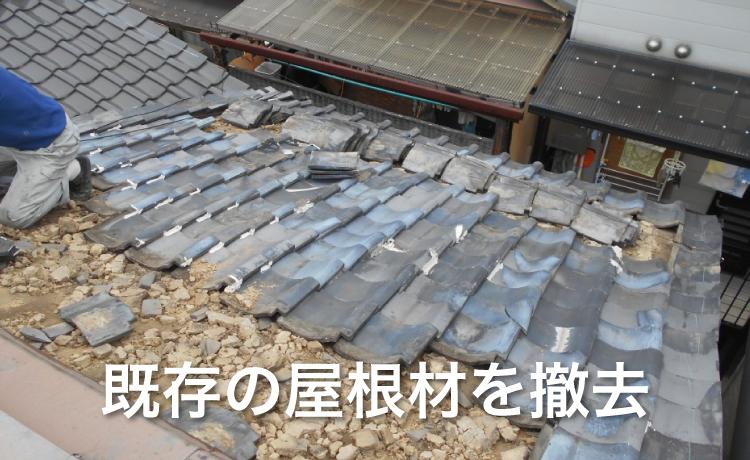 屋根葺き替え工事。既存屋根材の撤去