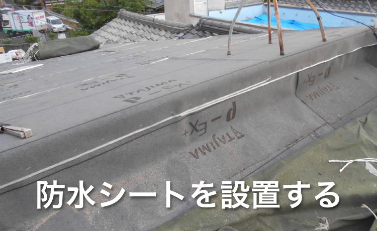 屋根葺き替え工事。防水シートの設置