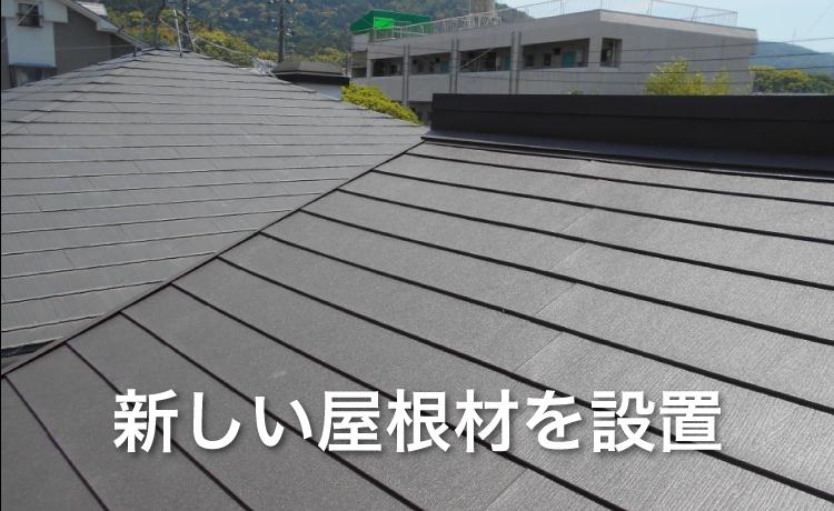 屋根葺き替え工事。新規屋根材の設置