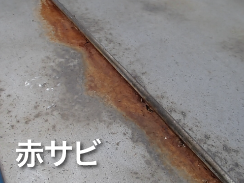 ガルバリウム鋼板赤さび