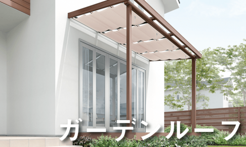 ガーデンルーフ