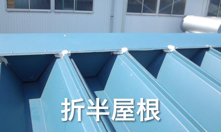 工場の折半屋根
