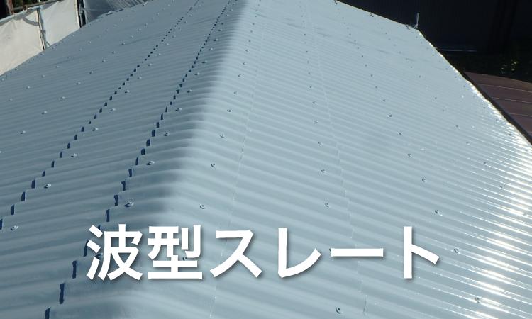 工場屋根波型スレート