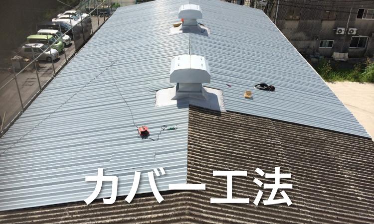 工場カバー工法