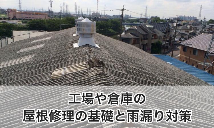 工場・倉庫の屋根修理