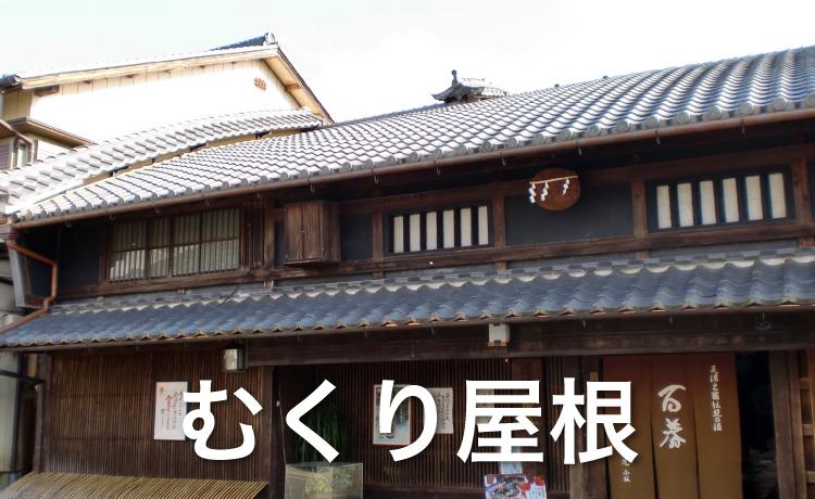 むくり屋根