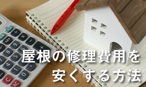 屋根の修理費用を安くする方法