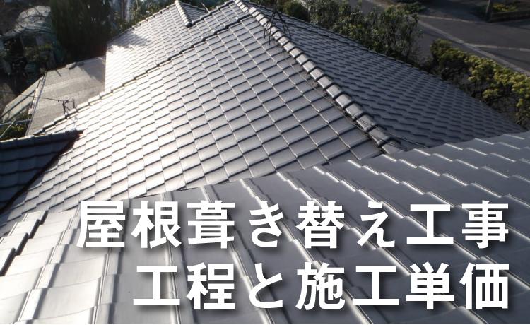 屋根の葺き替え工事の工程と施工単価