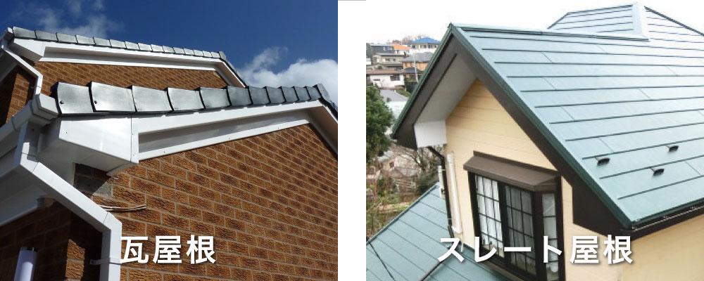 瓦屋根とスレート屋根のケラバの違い