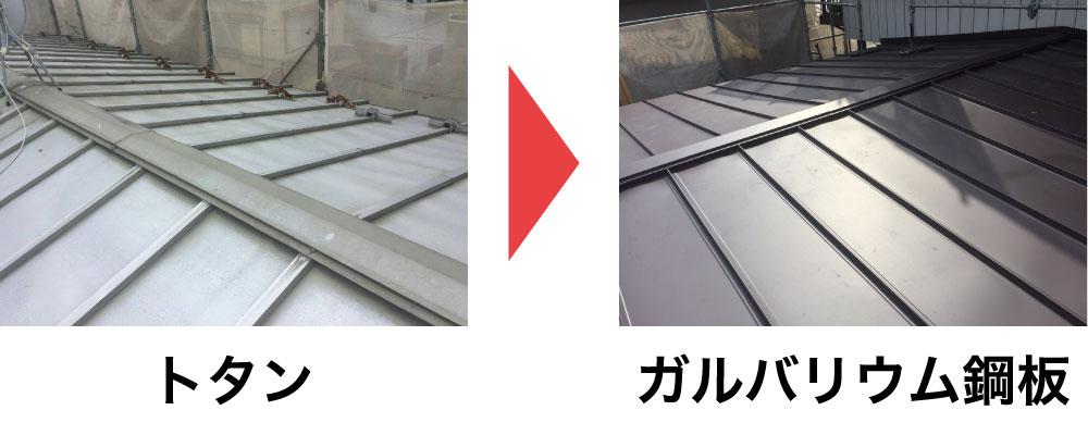 トタンからガルバリウム鋼板に葺き替え