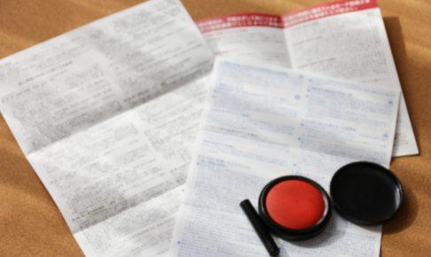 保険の申請書類