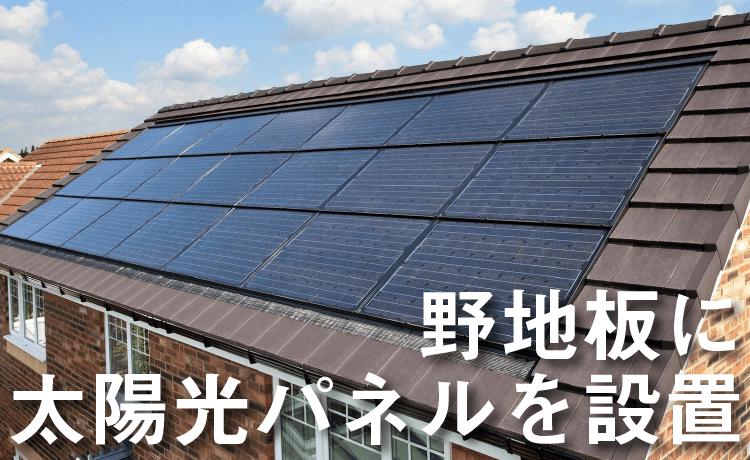 野地板に太陽光パネルを設置
